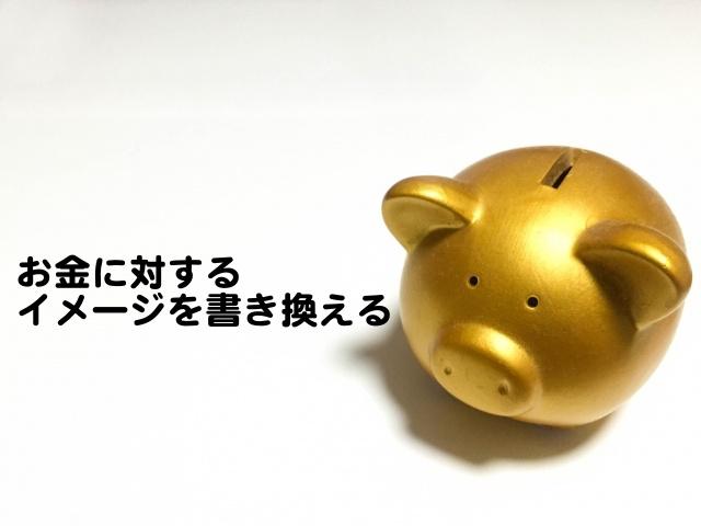 【ワーク】お金に対するイメージを書き換える
